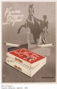Vintage Russian poster - Cigarette advertisement 1936